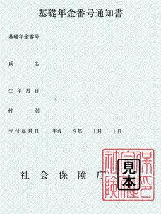 nenkintsushisho